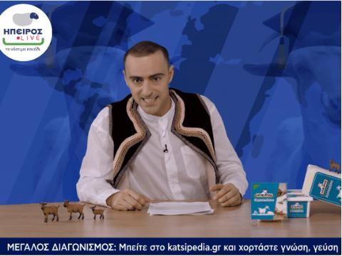 ΑΛΛΑΞΟΤΥΡΙΣΑ - ΗΠΕΙΡΟΣ LIVE