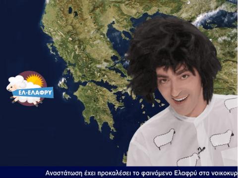 ΕΚΤΑΚΤΟ ΦΑΙΝΟΜΕΝΟ ΕΛ-ΕΛΑΦΡΥ - ΗΠΕΙΡΟΣ LIVE (3)
