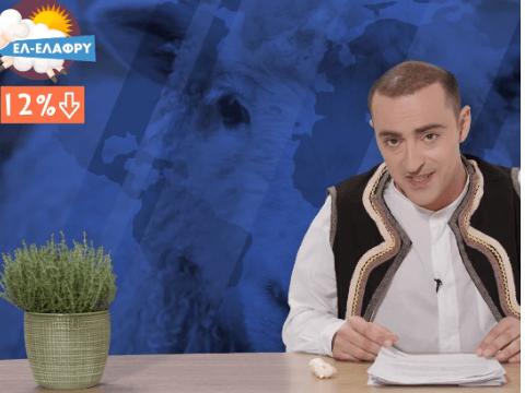 ΕΚΤΑΚΤΟ ΦΑΙΝΟΜΕΝΟ ΕΛ-ΕΛΑΦΡΥ - ΗΠΕΙΡΟΣ LIVE