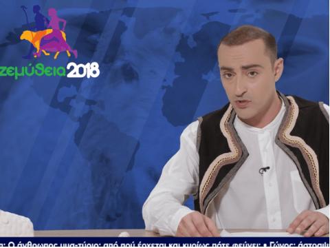 ΖΕΜΥΘΕΙΑ 2018 - ΗΠΕΙΡΟΣ