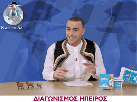 ΜΕΓΑΛΟΣ ΔΙΑΓΩΝΙΣΜΟΣ ΣΤΟ KATSIPEDIA.GR- ΗΠΕΙΡΟΣ LIVE