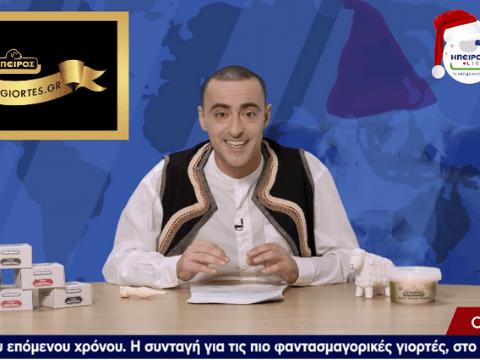 ΜΥΡΙΣΕ ΓΙΟΡΤΕΣ- ΗΠΕΙΡΟΣ LIVE